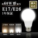 【P5倍!】LED電球【調光器対応】E17 E26 60W形相当 照明 一般照明 led 広配光 調光可能 節電 工事不要 替えるだけ 簡単設置のLED電球(LUX-GND-S-E17-E26)