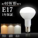 ◆LEDミニレフ電球 40W形相当 E17 led電球 ledライト 電球色 白色 昼白色 レフ電球 一般電球 ミニレフ 工事不要 簡単設置のLED電球 ダクト...