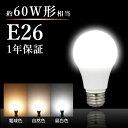 LED電球 60W形相当 E26 一般電球 led 照明 60w 60形 節電 広配光 高輝度 光の広がるタイプ 2700k 4000k 6000k 電球色 …