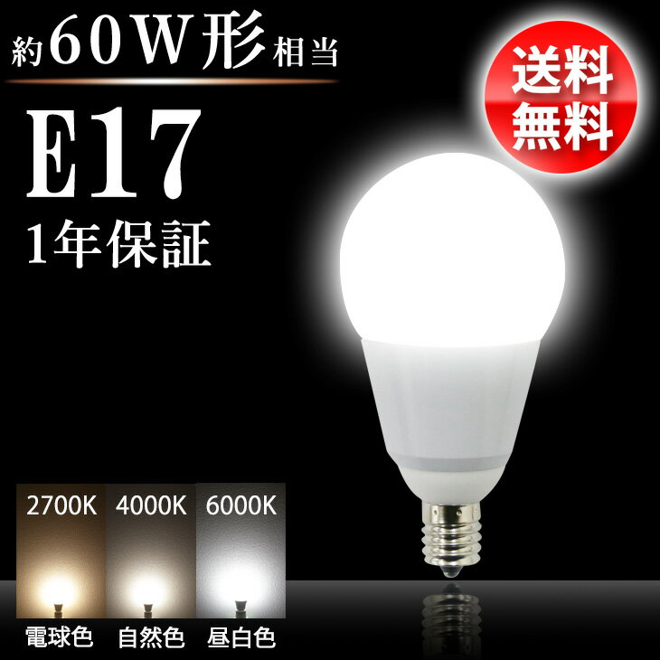 LED電球 60W形相当 【楽天最安値に挑戦!!】 E17 一般電球 led 照明 節電 広配光 高輝度 明るいLED電球 電球色 昼白色 60W 60形 2700k 4000K 6000k ホワイトカバー 光が広がるタイプ 工事不要 替えるだけ 簡単設置のLED電球(LUX-GN-E17)