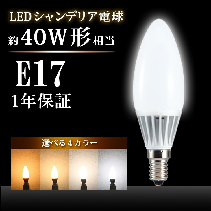 LEDシャンデリア電球 40W形相当 E17 白色フロストカバー シャンデリア球 led 電球 光調整 電球色 昼白色 工事不要 レトロ 北欧 おしゃれ アンティーク(LUX-DLSC-5W-E17)
