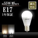 LEDミニクリプトン電球 小型電球【調光対応】55W形相当 E17 led 昼白色 電球色 電球 節電 工事不要 替えるだけ 簡単設置のLED電球(LUX-DLS-D-5W-E17)