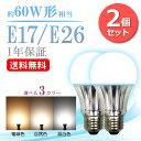 【2個まとめ買い】LED電球 60W形相当【送料無料】E26 E17 一般電球 照明 節電 広配光 高輝度 電球 電球色 自然色 昼白…