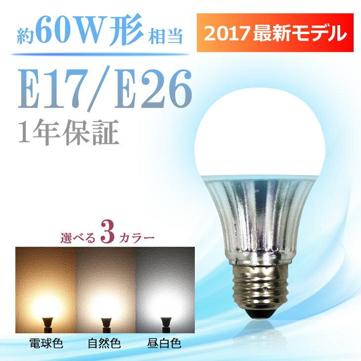 LED電球 60W形相当 E26 E17 一般電球 照明 節電 広配光 高輝度 電球 電球色 自然色 昼白色 60W 60形 2700k 4000k 6000k ホワイトカバー 光が広がるタイプ 工事不要 替えるだけ 簡単設置のLED電球 新型(LUX-NGN)