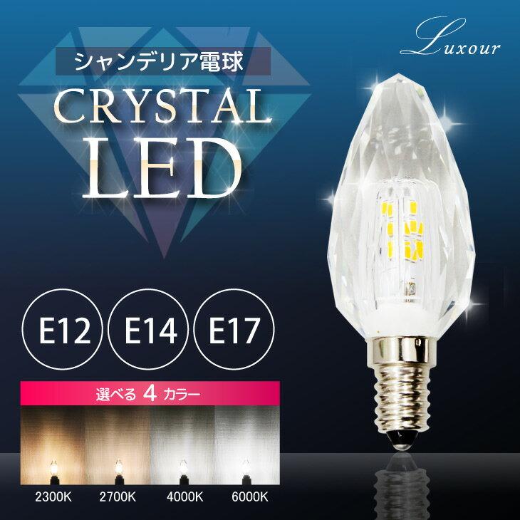 LEDシャンデリア電球 クリスタルタイプ 40W形相当 E17 E14 E12 シャンデリア球 led 電球 濃い電球色 電球色 自然色 昼白色 工事不要 シャンデリア キラキラ 新型(LUX-CRYSTAL)