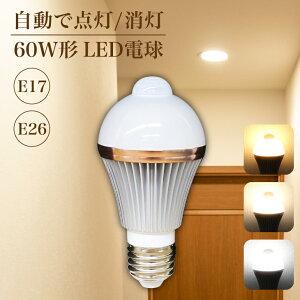 LED電球 60w形 LED電球 人感センサー付 センサーライト 60w相当 人感電球 LED電球 屋内 LED 照明 人感センサー ライト人感センサー付きLED電球 LED電球 E26 E17 自動点灯 自動消灯 工事不要(LUX-NGD)