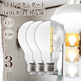 【3個セット】LED電球 60W形相当 E26 E17 一般電球 照明 節電 広配光 高輝度 電球 電球色 自然色 昼白色 60W 60形 2700k 4000k 6000k ホワイトカバー 光が広がるタイプ 工事不要 替えるだけ 簡単設置 あす楽(LUX-NGM-3SET)