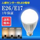 人感センサー付きLED電球 LED電球 E26 E17 自動点灯 自動消灯 センサーライト 60W形相...
