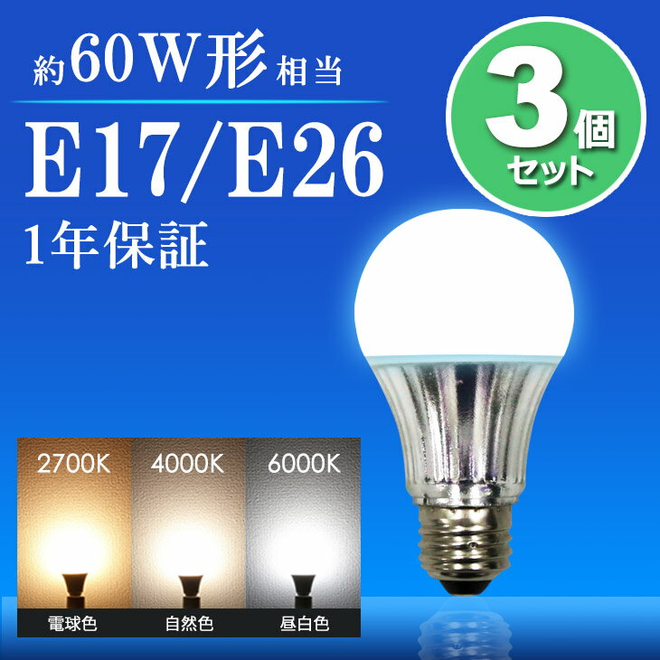 [P5倍!!]【3個まとめ買い】LED電球 60W形相当 E26 E17 一般電球 照明 節電 広配光 高輝度 電球 電球色 自然色 昼白色 60W 60形 2700k 4000k 6000k ホワイトカバー 光が広がるタイプ 工事不要 替えるだけ 簡単設置 新型(SS-NGN-3SET)