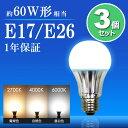 【3個まとめ買い】LED電球 60W形相当 E26 E17 一般電球 照明 節電 広配光 高輝度 電球 電球色 自然色 昼白色 60W 60形 2700k 40...