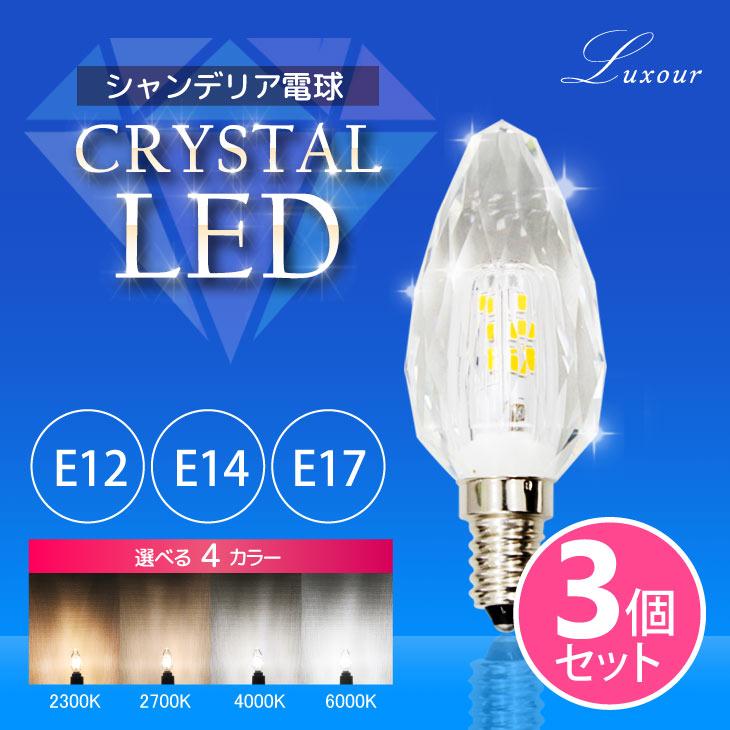 【3個まとめ買い】LEDシャンデリア電球 クリスタルタイプ 40W形相当 E17 E14 E12 シャンデリア球 led 電球 濃い電球色 電球色 自然色 昼白色 工事不要 シャンデリア キラキラ 新型(SS-CRYSTAL-3SET)