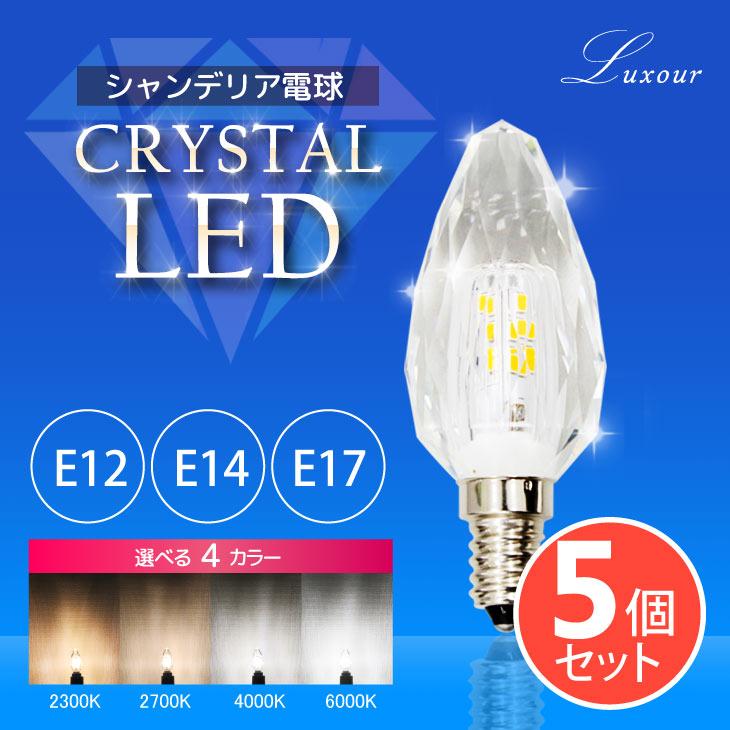 【5個まとめ買い】LEDシャンデリア電球 クリスタルタイプ 40W形相当 E17 E14 E12 シャンデリア球 led 電球 濃い電球色 電球色 自然色 昼白色 工事不要 シャンデリア キラキラ 新型(SS-CRYSTAL-5SET)
