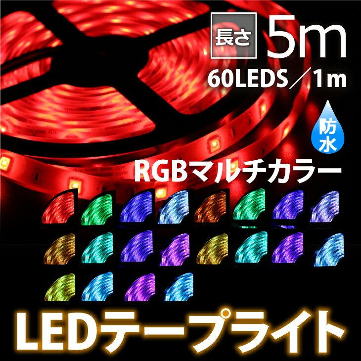 LEDテープライト 5m 60LEDS/1m RGBマルチカラー テープライト 防水 バーやレストラン・車などの間接照明 点灯パターン イルミネーション ディスプレイライト 補助灯(lux-tape-60leds)