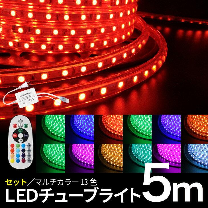 LEDチューブライト 5m 【セット】 RGBマルチカラー LED ロープライト クリスマス イルミネーション 高輝度 17パターン 電飾 点滅パターン豊富 RGB マルチカラー チューブライト ロープライト 【リモコン・アダプター付】 (LUX-TUBESET-5M)