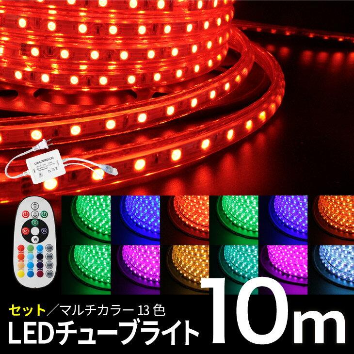 LEDチューブライト 10m 【セット】 RGBマルチカラー LED ロープライト クリスマス イルミネーション 高輝度 17パターン 電飾 点滅パターン豊富 RGB マルチカラー チューブライト ロープライト 【リモコン・アダプター付】 (LUX-TUBESET-10M)