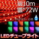 LEDチューブライト 10m 【チューブ単品】 RGBマルチカラー LED ロープライト クリスマス イルミネーション 高輝度 17…