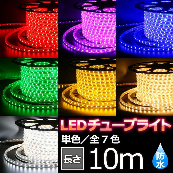 LEDチューブライト 単色 高輝度 7色 10m テープライト LED クリスマス イルミネーション 防水 電飾 庭 ナイトガーデン(LUX-TUBELIGHT-SC-10m)