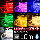 LEDチューブライト 単色 高輝度 7色 10m テープライト LED クリスマス イルミネーション 防水 電飾 庭 ナイトガーデン(lux-tubelight...