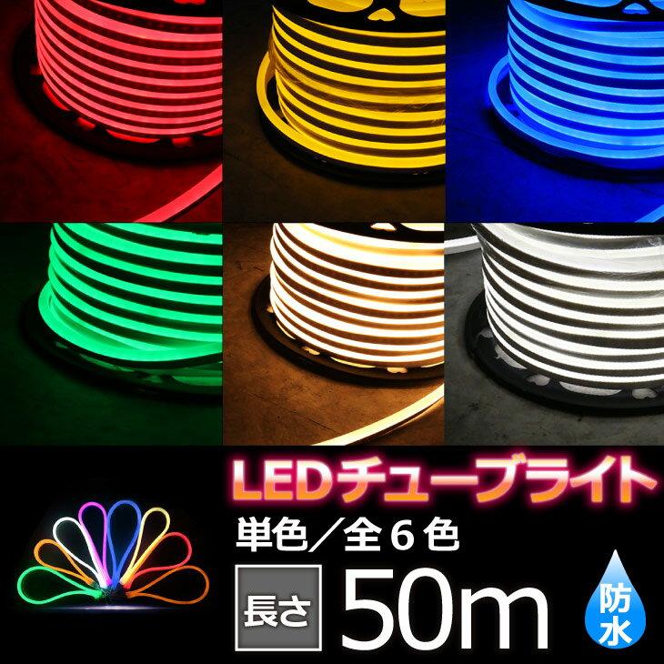 送料無料 LEDチューブライト6色 単色高輝度 LEDチューブライト 50m テープライト 片面発光 LED クリスマス イルミネーション 防水 電飾 庭 ナイトガーデン(lux-tubelight-MINI-50m)