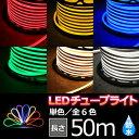 ◆LEDチューブライト6色 単色高輝度 LEDチューブライト 50m テープライト 片面発光 LED クリスマス イルミネーション 防水 電飾 庭 ナイトガーデ...
