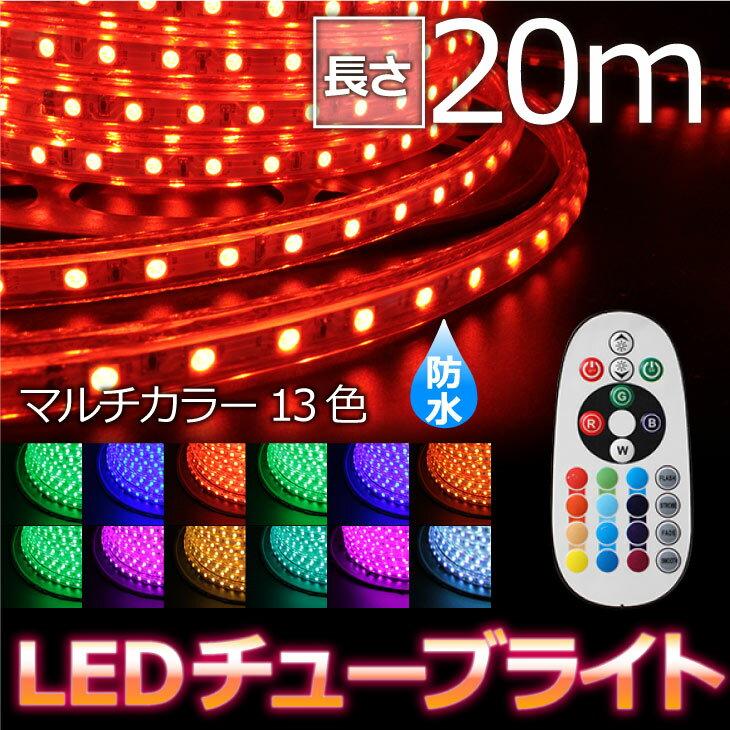 LEDチューブライト 20m 【セット】 RGBマルチカラー LED ロープライト クリスマス イルミネーション 高輝度 17パターン 電飾 点滅パターン豊富 RGB マルチカラー チューブライト ロープライト 【リモコン・アダプター付】 (SS-TUBESET-20M)