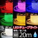 ◆LEDチューブライト 単色 高輝度 7色 20m テープライト LED クリスマス イルミネーション 防水 電飾 庭 ナイトガーデン(SS-tubelight...