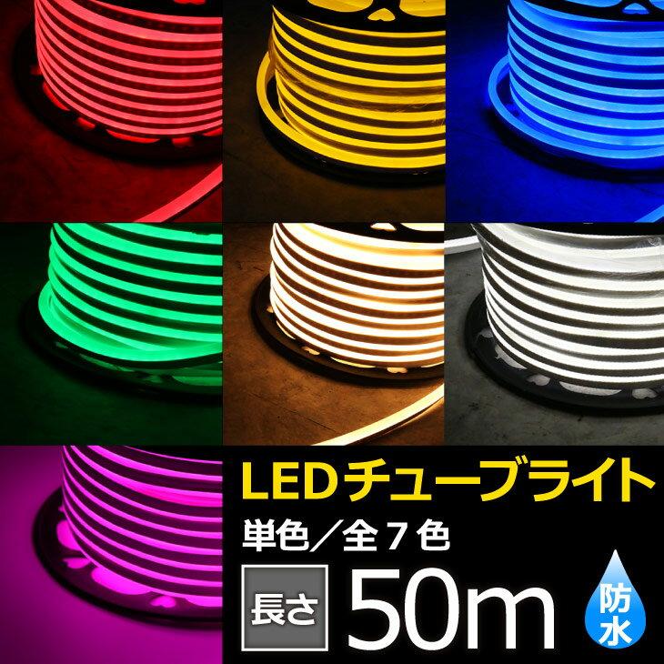 LEDチューブライト6色 単色高輝度 LEDチューブライト 50m テープライト 片面発光 LED クリスマス イルミネーション 防水 電飾 庭 ナイトガーデン(LUX-TUBELIGHT-MINI-50m)