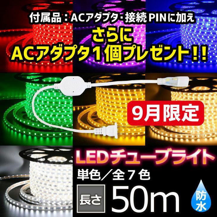 LEDチューブライト 単色高輝度 7色 50m テープライト LED クリスマス イルミネーション 防水 電飾 庭 ナイトガーデン(LUX-TUBELIGHT-SC-50m)