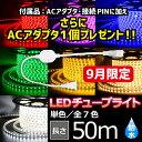 LEDチューブライト 単色高輝度 7色 50m テープライト LED クリスマス イルミネーション 防水 電飾 庭 ナイトガーデン(…