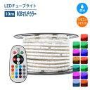 LEDチューブライト 10m 【セット】 RGBマルチカラー LED ロープライト クリスマス イルミネーション 高輝度 17パター…
