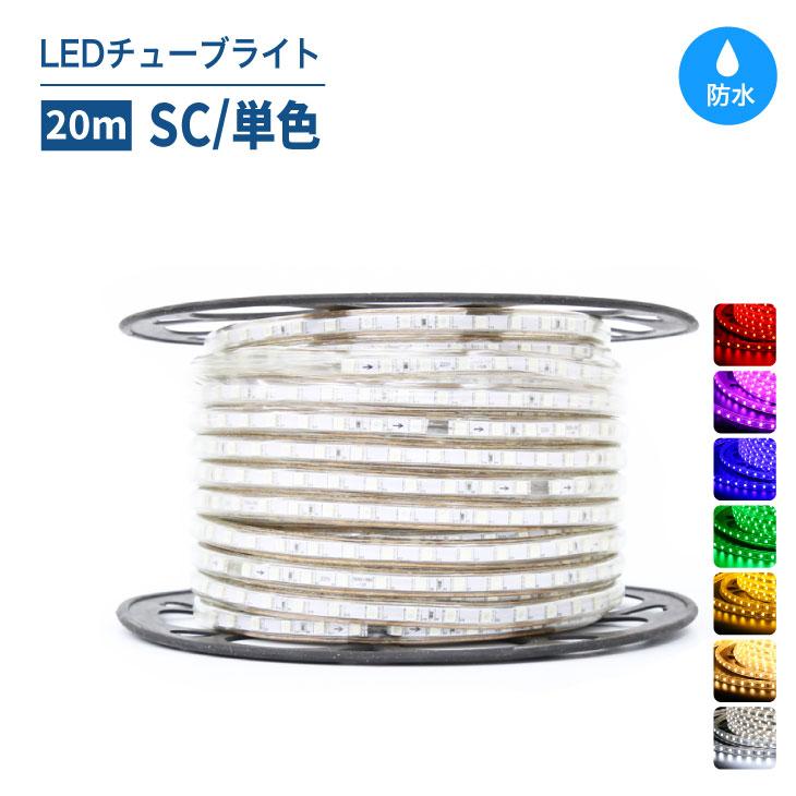 LEDチューブライト 単色 SC 高輝度 7色 20m テープライト LED クリスマス イルミネーション 防水 電飾 庭 ナイトガーデン(SS-TUBELIGHT-SC-20m)
