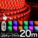 【クーポン発行中】【再入荷】LEDチューブライト 20m 【セット】 RGBマルチカラー LED ロープライト クリスマス イルミネーション 高輝度 17パターン 電飾 点滅パターン豊富 RGB マルチカラー チューブライト ロープライト 【リモコン・アダプター付】 (SS-TUBESET-20M)