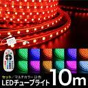 LEDチューブライト 10m 【セット】 RGBマルチカラー LED ロープライト クリスマス イルミネーション 高輝度 17パターン 電飾 点滅パターン豊富 RGB マルチカラー チューブライト ロープライト 点滅 フラッシュ ホテル 照明 【リモコン・アダプター付】 (LUX-TUBESET-10M)