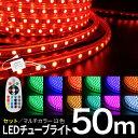 LEDチューブライト 50m 【セット】 RGBマルチカラー LED ロープライト クリスマス イルミネーション 高輝度 17パター…