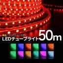 LEDチューブライト 50m 【チューブ単品】 RGBマルチカラー LED ロープライト クリスマス イルミネーション 高輝度 17…