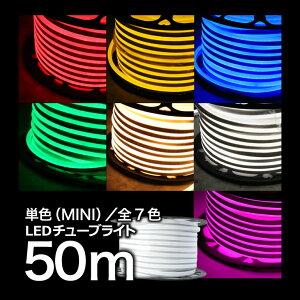 LEDチューブライト 全7色 単色高輝度 MINI LEDチューブライト 50m テープライト 片面発光 LED クリスマス イルミネーション 防水 電飾 庭 ナイトガーデン(LUX-TUBELIGHT-MINI-50m)