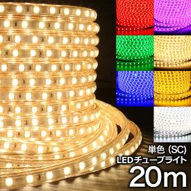 LEDチューブライト 単色 SC 高輝度 7色 20m テープライト LED クリスマス イルミネーション 防水 電飾 庭 ナイトガーデン デコレーション 屋内 屋外(SS-TUBELIGHT-SC-20m)