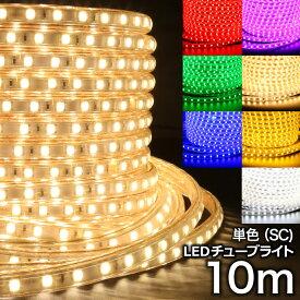 LEDチューブライト 単色 SC 高輝度 7色 10m テープライト LED クリスマス イルミネーション 防水 電飾 庭 ナイトガーデン デコレーション 屋内 屋外(LUX-TUBELIGHT-SC-10m)
