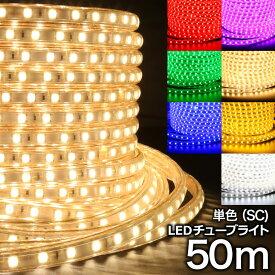 LEDチューブライト 単色 SC 高輝度 7色 50m テープライト LED クリスマス イルミネーション 防水 電飾 庭 ナイトガーデン デコレーション 屋内 屋外(LUX-TUBELIGHT-SC-50m)