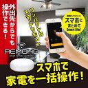 【3000円OFFクーポン 1/9 22:00〜1/16 01:59】REMOHO スマートコントローラー スマートリモコン 遠隔操作 Wi-fi 家電…