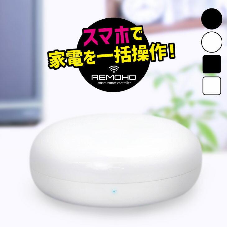 REMOHO スマートコントローラー スマートリモコン 遠隔操作 Wi-fi 家電操作 リモホ ホワイト ブラック テレビ 照明 エアコン 学習リモコン ペット(LUX-RMO)