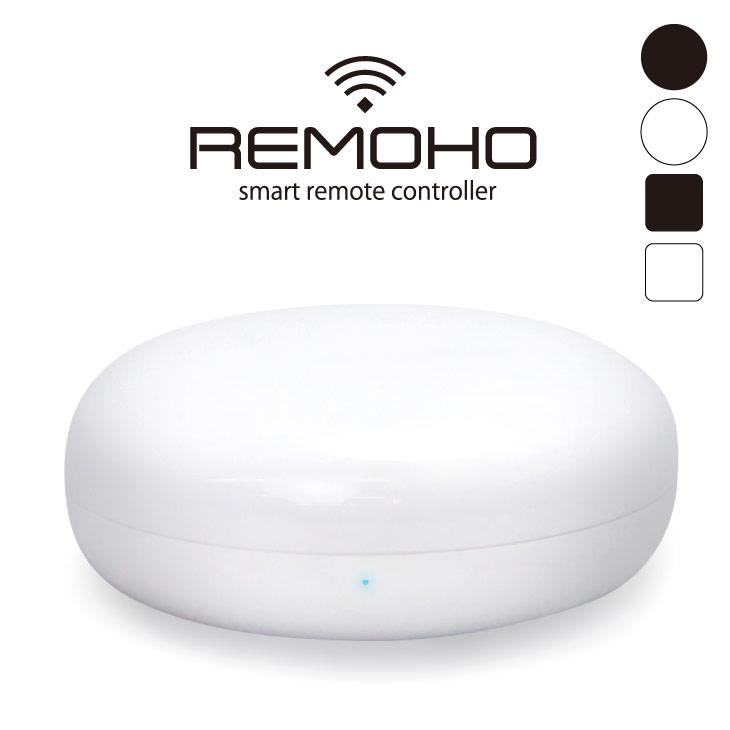 REMOHO スマートコントローラー スマートリモコン 遠隔操作 Wi-fi 家電操作 リモホ ホワイト ブラック テレビ 照明 エアコン 学習リモコン ペット(PR-RMO)