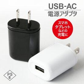 【送料無料】USB AC電源アダプタ スマホ タブレット スマート家電 充電 給電 旅行 海外対応(USB-A-01)