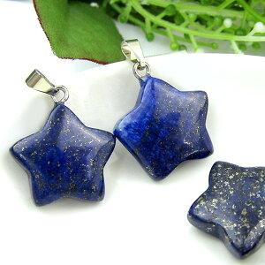 ラピスラズリ ペンダント 青金石 星型 Lapis Lazuli チャーム ネックレス 天然石 パワーストーン ラピス 幸運の象徴