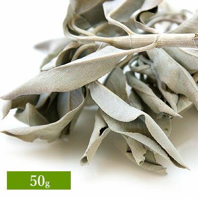 浄化用 カリフォルニア産 ホワイトセージ 約50g 天然石 パワーストーン