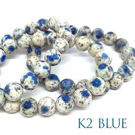 K2ブルー ブレスレット アズライトイングラナイト ブレスレット 天然石 パワーストーン ケーツーブルー K2ストーン K2ブルー ブレス アズライト