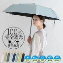 日傘 折りたたみ 完全遮光 55cm【遮光率100%・UV遮蔽率99.9%以上】《晴雨兼用》大きいサイズ UVカット レディース メ…