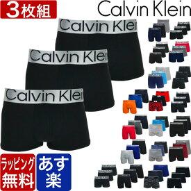 カルバンクライン ボクサーパンツ 3枚セット メンズ ローライズ ロング Calvin Klein 無地 定番 ck ブランド 下着 パンツ インナー プレゼント ギフト ラッピング 無料 男性