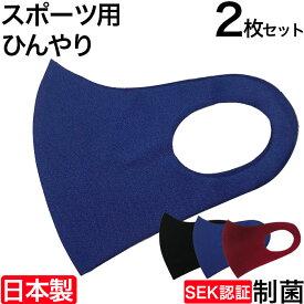 スポーツマスク 2枚セット 夏用 日本製 子供用 大人用 呼吸がしやすい ランニング 自転車 抗菌・防臭 制菌 UV機能 さらさら 速乾 冷感