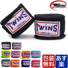 TWINS SPECIAL ツインズ バンテージ 5m 伸縮 タイプ 旧ロゴ 黒、青、黄、緑、紫、グレー、ピンク、オレンジ ハンドラップ ブランド 格闘技 ムエタイ キックボクシング フィットネス ボクシング 敬老の日